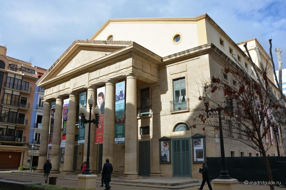 Театр Аликанте