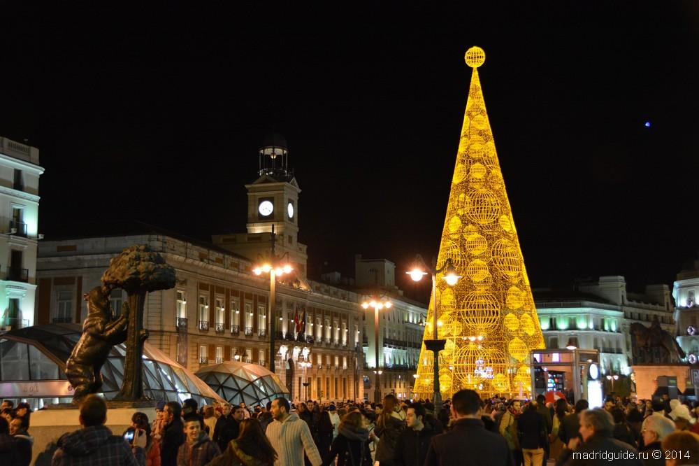 Новый год в Мадриде, площадь Врата Солнца