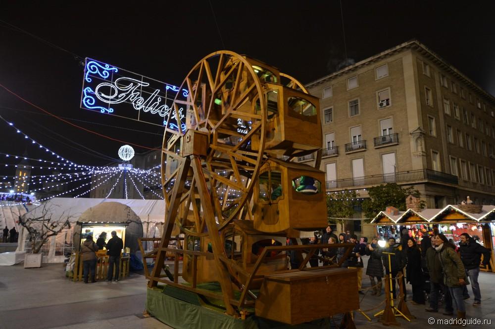 Сарагоса, Огромное количество развлечений для детей, как то мини колесо обозрения