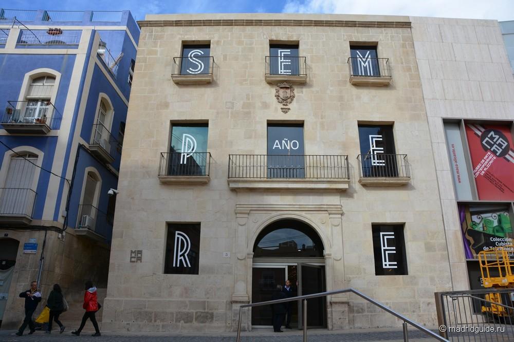 Музей Современного Искусства в Аликанте