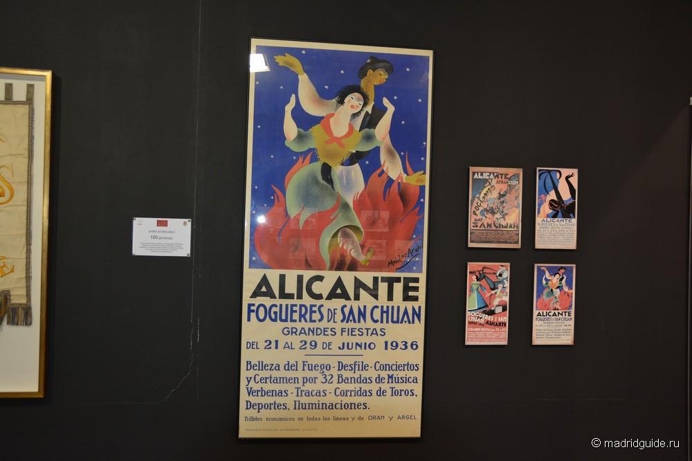 Музей Костров святого Иоанна Крестителя в Аликанте
